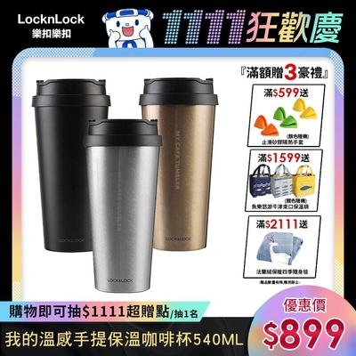 [買一送一] 樂扣樂扣我的溫感手提保溫咖啡杯540ML(三色任選)(快)