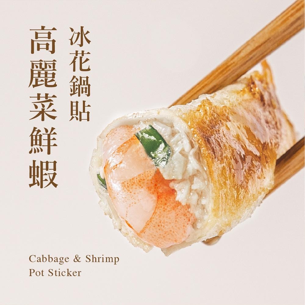 果貿吳媽家 高麗菜鮮蝦冰花鍋貼(1盒/12入)