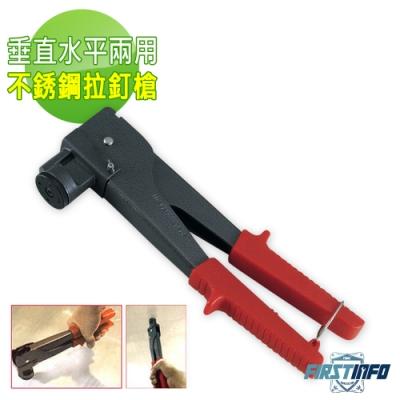 良匠工具 鋁及不銹鋼兩用鉚釘槍 垂直水平皆可使用