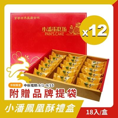 小潘 鳳凰酥禮盒-12盒(18顆/盒*12盒)