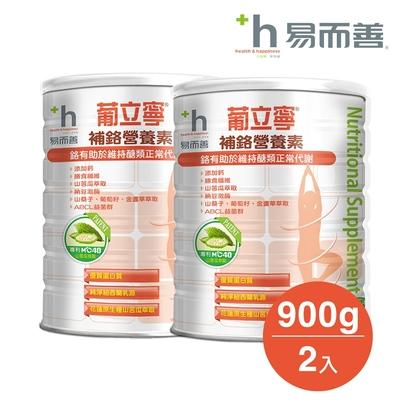 易而善 葡立寧補鉻營養素奶粉 兩罐組(900g/罐)