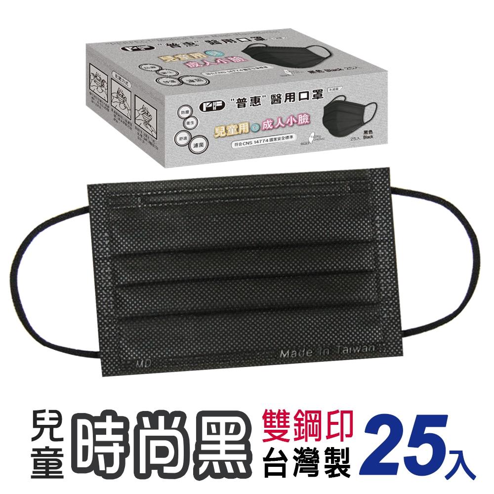 普惠 兒童醫用口罩 雙鋼印-黑色(25入/盒)