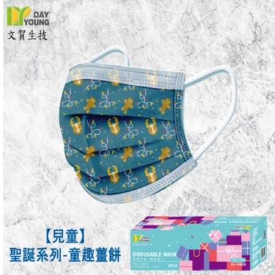 文賀生技 醫用口罩(未滅菌)-童趣薑餅(兒童款)(單片包裝-20片/盒)