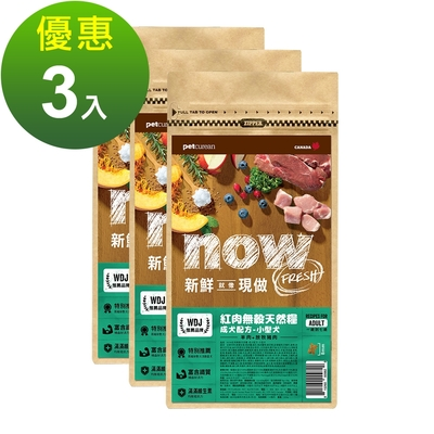 Now! 紅肉無穀天然糧 小型犬配方 300克 三件組