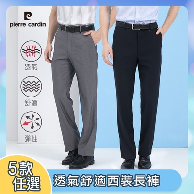 Pierre Cardin皮爾卡登 男裝 舒適彈性清涼透氣西裝褲(多款任選)