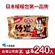日本小林製藥 小白兔暖暖包-竹炭手握式240入-台灣公司貨(日本製) product thumbnail 1