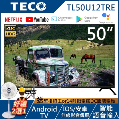 TECO東元 50吋 4K HDR Android連網液晶顯示器 TL50U12TRE-(無視訊盒)