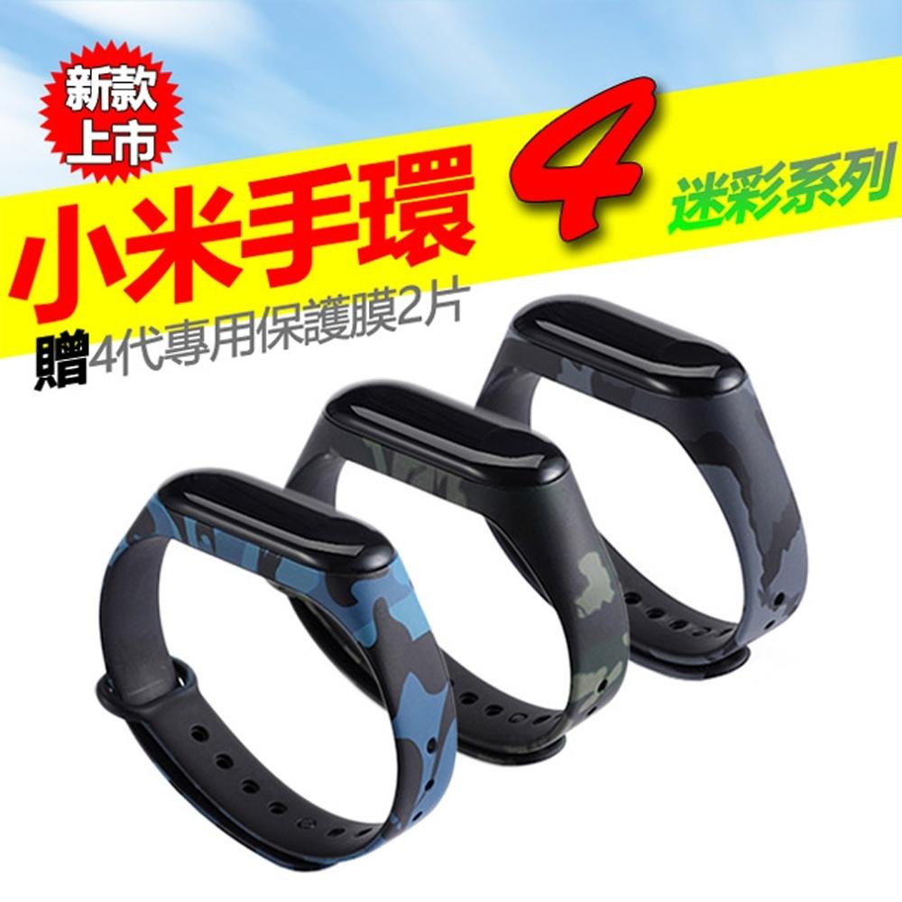 小米手環4迷彩炫彩腕帶錶帶-迷彩系列