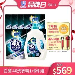 白蘭 4X酵素極淨超濃縮洗衣精1+6件組_三款可選