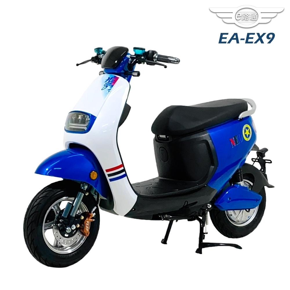 【e路通】EA-EX9 可可 48V鉛酸 前後碟煞 電動車 (電動自行車)