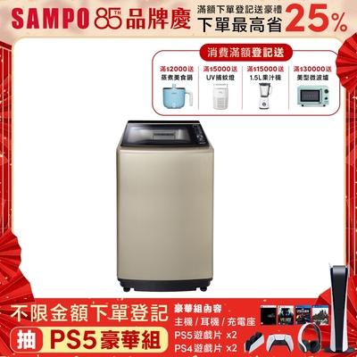 SAMPO聲寶 17公斤 窄身PICO PURE變頻洗衣機 ES-L17DP(Y1) 香檳金