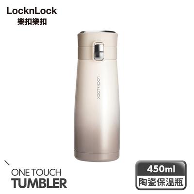 樂扣樂扣馬卡龍陶瓷彈跳保溫瓶450ml(漸層系列-象牙白)(快)