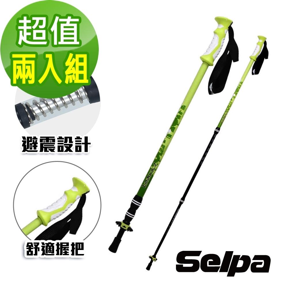 【韓國SELPA】開拓者鋁合金避震登山杖(兩入組) product image 1