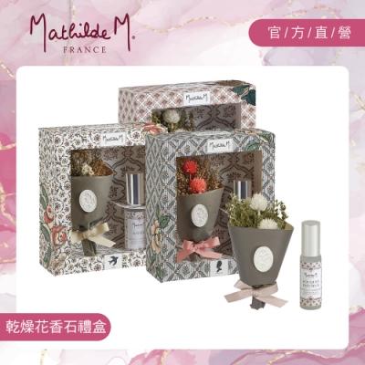 Mathilde M. 法國瑪恩 法國乾燥花香石香氛禮盒(任選)