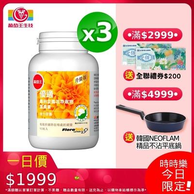 可折價券220【葡萄王】優適金盞花葉黃素90粒X3瓶 (FloraGLO專利葉黃素)