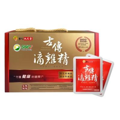 華陀扶元堂 古傳滴雞精1盒(10常溫包/盒)
