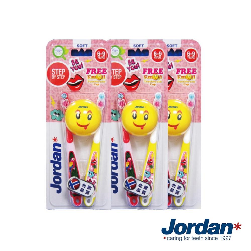 Jordan emoji兒童牙刷2入組6-9歲Girl款*3組