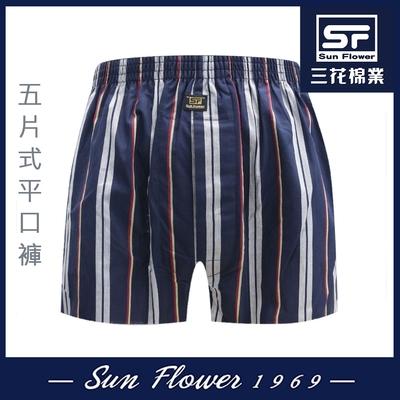 男內褲 Sun Flower三花 5片式男平口褲.四角褲_藍彩條