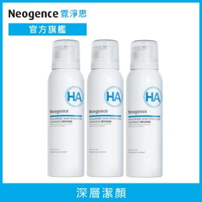 (即期良品)Neogence霓淨思 玻尿酸保濕潔顏慕絲150ml 3入組