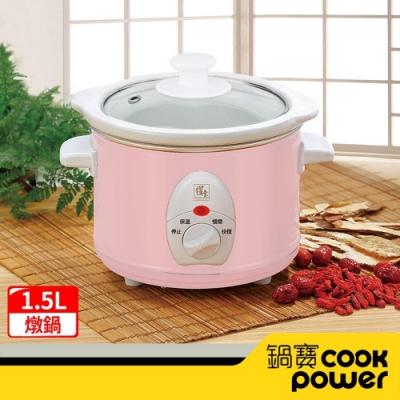 【CookPower鍋寶】養生燉鍋1.5L-粉(SE-1507P)