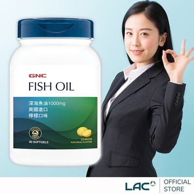 【LAC利維喜】GNC健安喜 魚油膠囊90顆(循環順暢/無魚腥味/保護力/循環流暢)