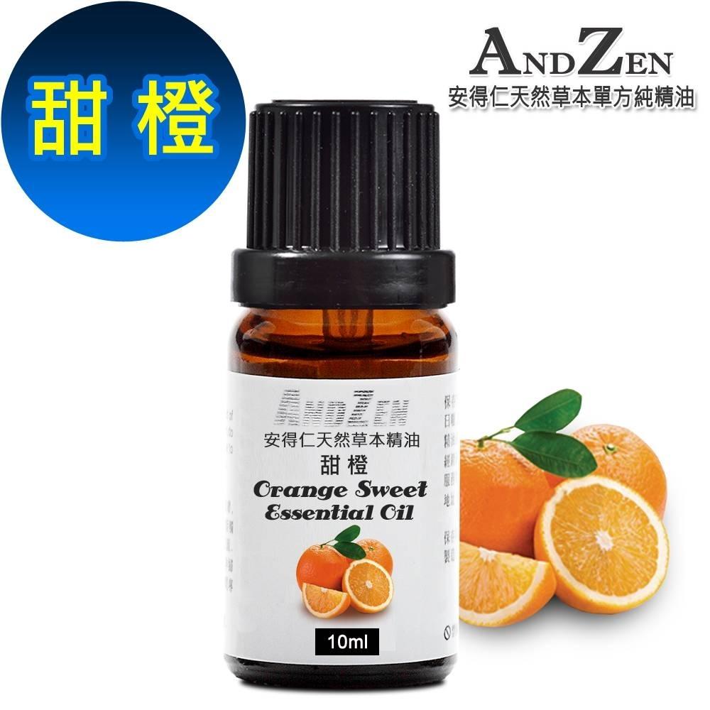 ANDZEN天然草本單方純精油10ml-甜橙