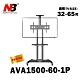 NB AVA1500-60-1P 新版 / 32-65吋移動式液晶電視螢幕立架 product thumbnail 1
