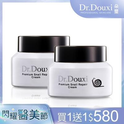 買1送1【Dr.Douxi 朵璽】頂級修護蝸牛霜 50g