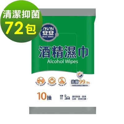 安安 酒精濕巾 抑菌濕紙巾 (10抽x72包/箱)
