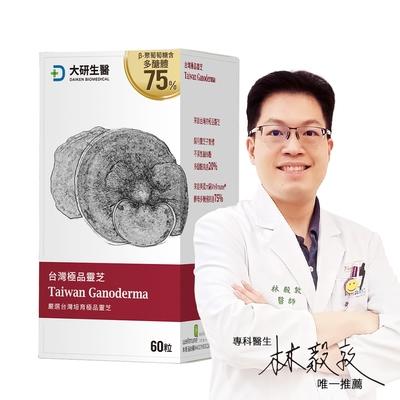 【大研生醫】台灣極品靈芝膠囊(60粒)
