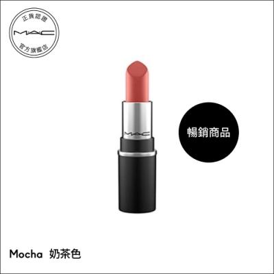 【官方直營】MAC MINI MAC LIPSTICK 迷你時尚專業唇膏