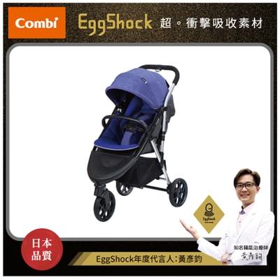 【Combi】Trio 美型三輪 奔放藍(嬰兒手推車)