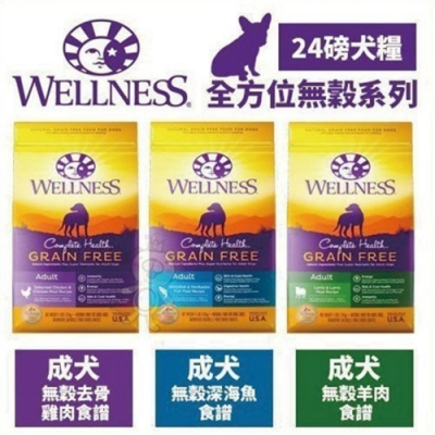 WELLNESS寵物健康-GRAIN FREE全方位無穀系列-成犬-24LBS/10.9KG (贈 全家禮卷150元)