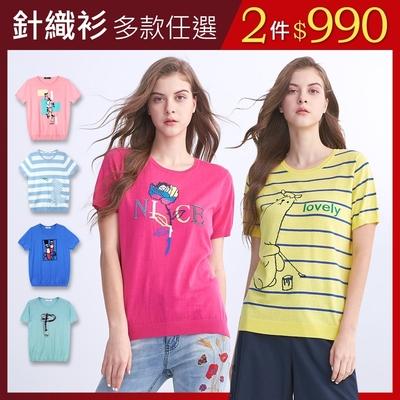 [時時樂限定]麥雪爾 MA舒適柔軟親膚針織衫Free尺寸-七款任選2件990元