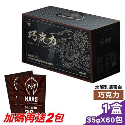 (1盒贈2包) 戰神MARS 水解乳清蛋白 (巧克力) 35gx60包+2贈包