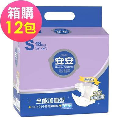 安安 全能加值型S號 成人紙尿褲 (18片x6包) x2箱