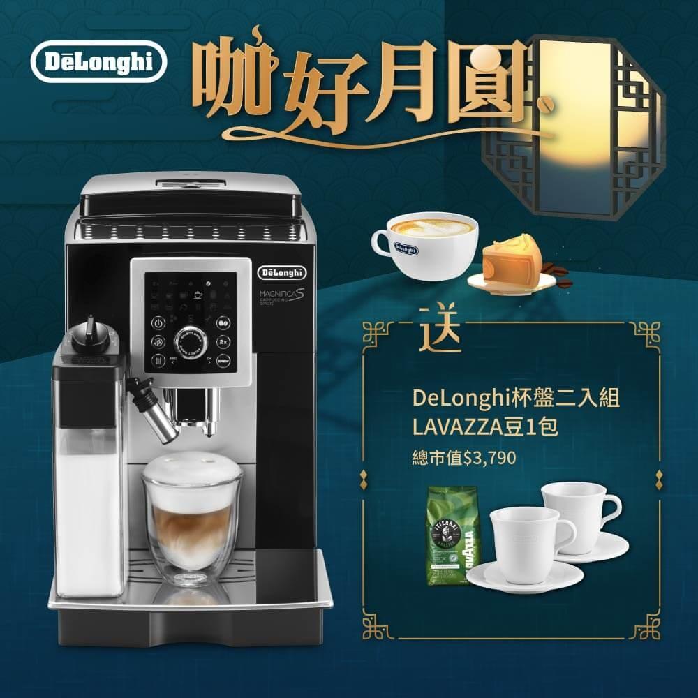 【送WMF件組】DeLonghi 迪朗奇 ECAM 23.260 欣穎型 全自動義式咖啡機