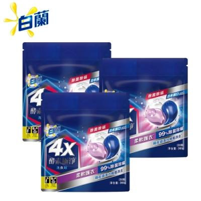 【買3贈5】白蘭 4X酵素極淨洗衣球補充包x3_除菌除螨 (90顆)