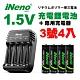 【日本iNeno】1.5V恆壓可充式鋰電池 鋰電充電電池 3號 4入+專用充電器 product thumbnail 1