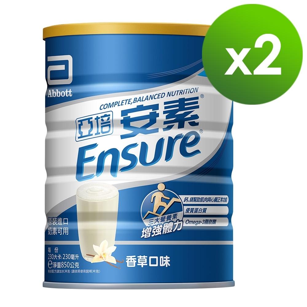 亞培 安素優能基粉狀配方香草口味(850gx2入)