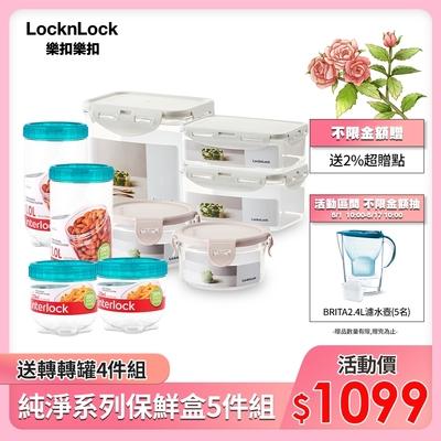 [買就送轉轉罐4件組][超值五件組] 樂扣樂扣 tritan純淨保鮮盒組(1L+1.1L+850ml+320ml*2)