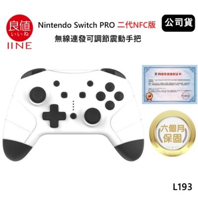 良值 Nintendo Switch PRO 二代NFC版 無線連發可調節震動手把(公司貨) 熊貓白 L193