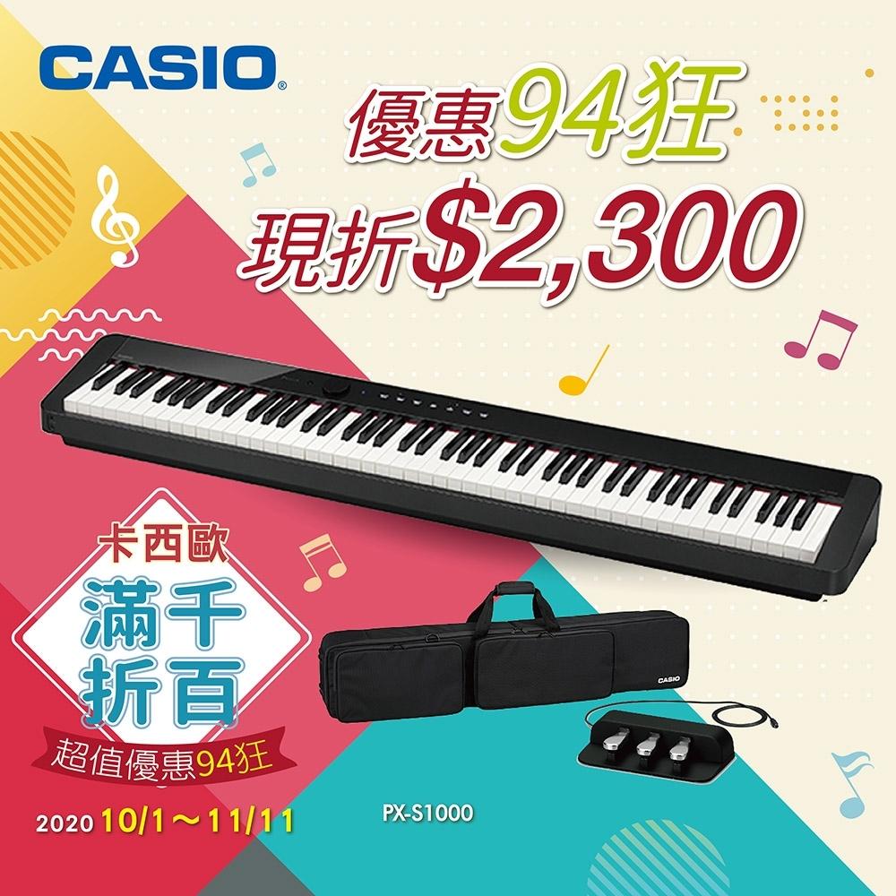 CASIO卡西歐原廠Privia數位鋼琴PX-S1000含琴袋.三踏板