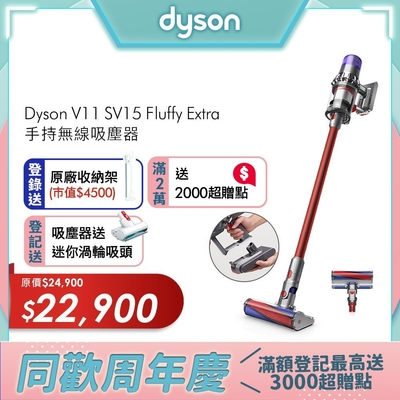 V11 SV15 Fluffy Extra 吸塵器