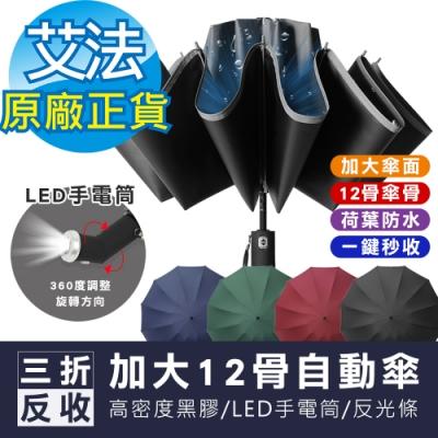 【AFAMIC 艾法】加大12骨三折反收高密度黑膠LED手電筒自動伸縮傘(晴雨傘 自動傘 反光條 自動開收 防風)