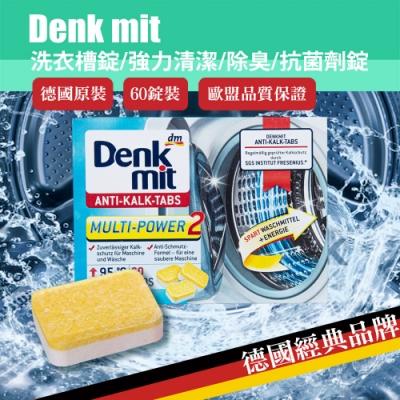 Denkmit 德國原裝洗衣機 洗衣槽 清潔錠 60錠/盒 900g