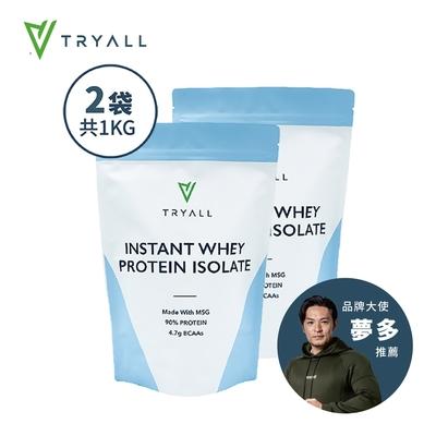 【台灣 Tryall】無添加分離乳清蛋白 MSG分裝(500g*2袋,共1kg)