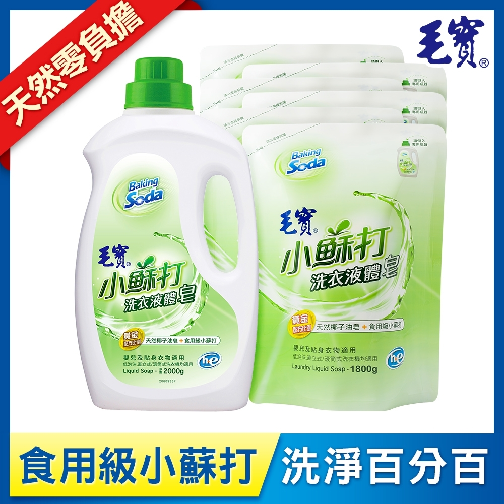 毛寶 低泡沫小蘇打洗衣液體皂1+6件組(2000g x1+1800g x6)