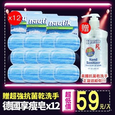 [加碼贈抗菌酒精乾洗手 ]德國Kappus海洋墨角藻緊緻嫩白皂超狂12入