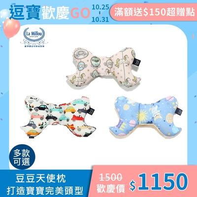 【La Millou】天使枕-多款可選-寶寶枕推車枕汽座枕